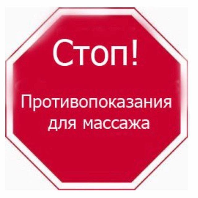 kogda_massag_delat_nelzya